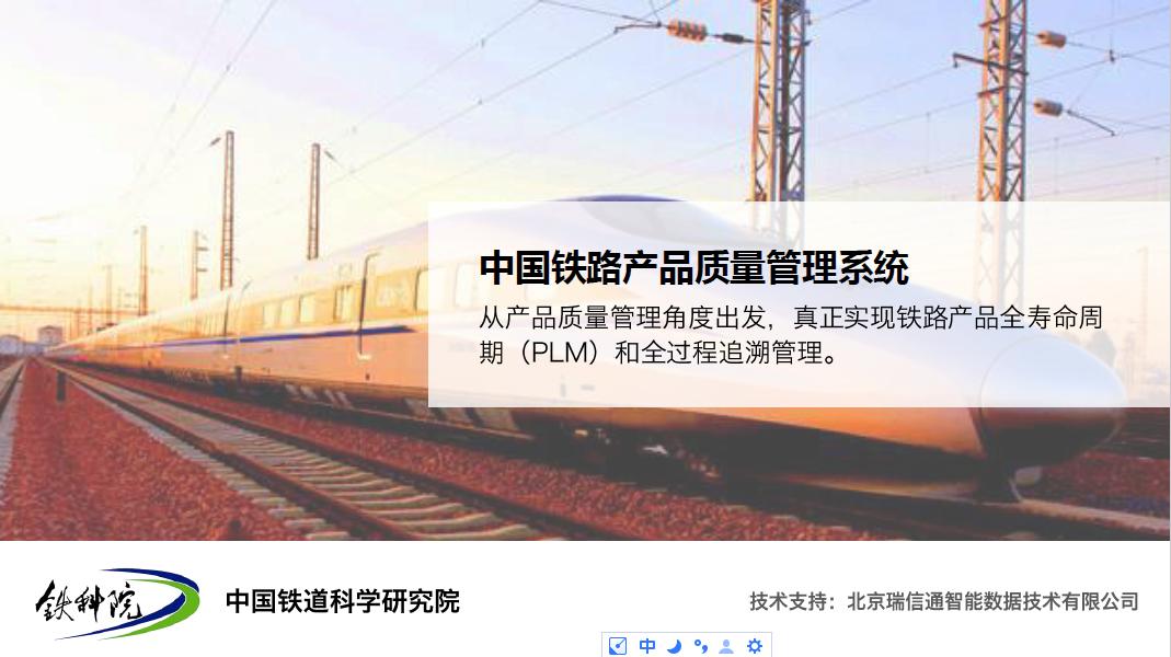 中国铁路产品质量管理系统-从产品质量管理角度出发,真正实现铁路产品全寿命周期(PLM)和全过程追溯管理。